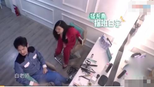 杨天真冲进白宇化妆间,有谁注意她的称呼?暴露白宇在公司的地位