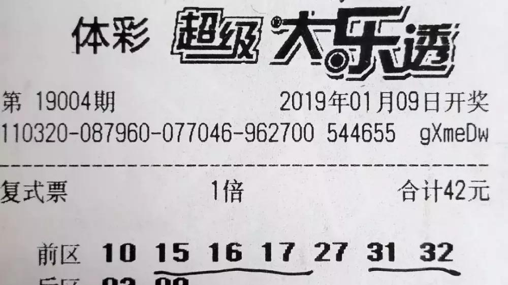 """彩票:把不可能变成可能!""""捡漏""""中得636万"""