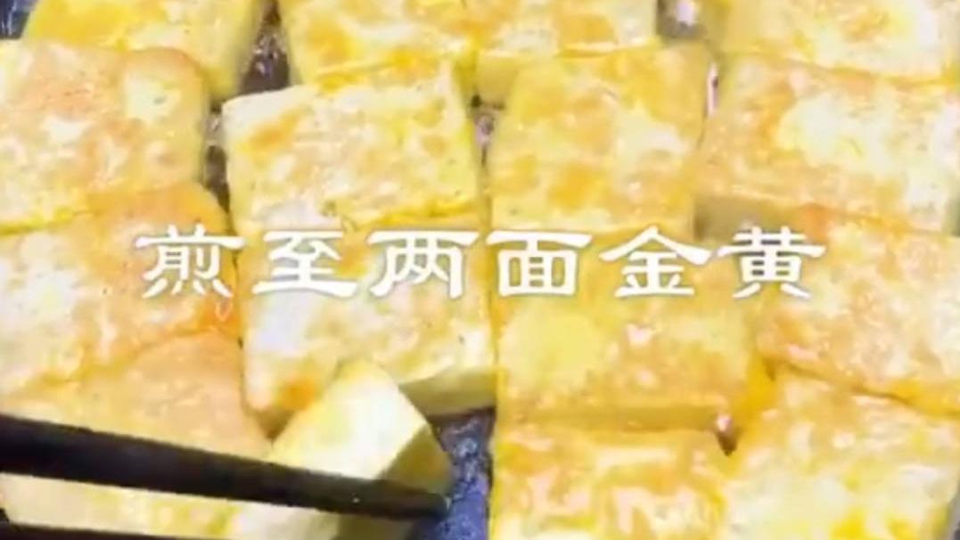 卤水大豆腐新吃法,连吃一个月不会喊腻,多吃两碗饭不是问题