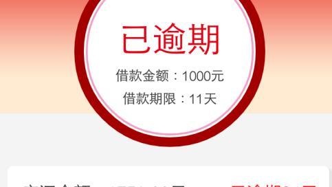 网贷逾期日记04.26