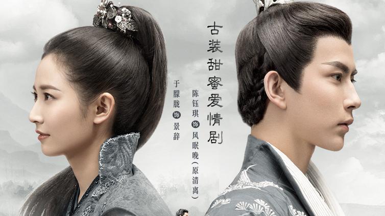 同是陈钰琪主演,《月上重火》对比《两世欢》,这差距真心大