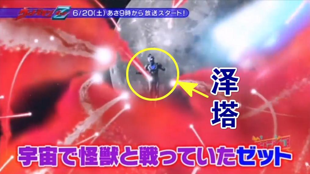 """泽塔奥特曼:宇宙鲛竟是Boss怪兽,对波完胜泽塔,出场""""秒""""泽塔"""
