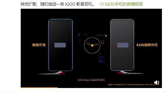 iQOO Neo3的44W超快闪充表现如何?官方对比视频揭晓答案