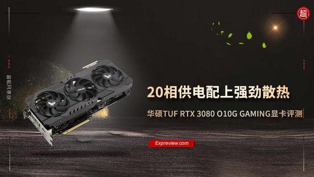 华硕TUF RTX 3080 O10G GAMING显卡评测:20相供电配上强劲散热