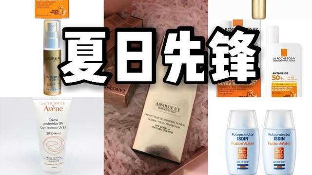 欧系防晒霜——防晒产业科技引领者