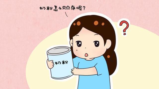 宝宝奶粉开封后,盒装、袋装、罐装储存各不同,别傻傻扔冰箱里