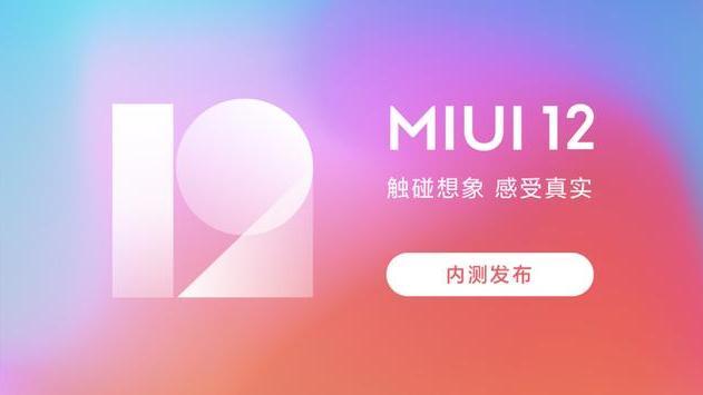 小米MIUI更新,推送Android 11版系统、4个版本用户可以升级