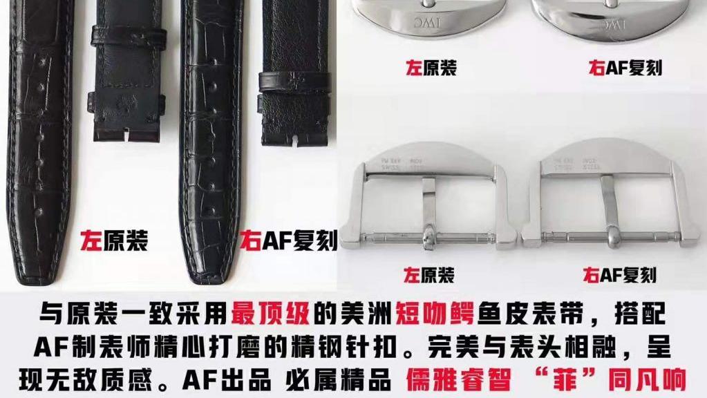 AF厂复刻表正装表万国柏涛菲诺356502复刻表对比正品深度评测