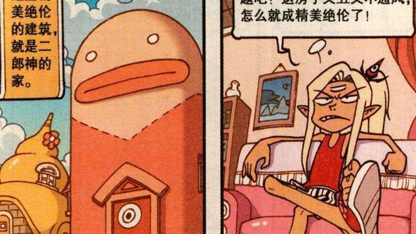 大话降龙:二郎神的房子功能很多,不过在使用的时候得小心