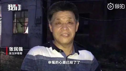 张玉环:26年的误判后,我变成了一个废人。