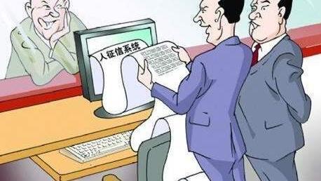 注意了:如果征信上有一下记录,那就证明贷款要与你无缘了,还有,量力而行