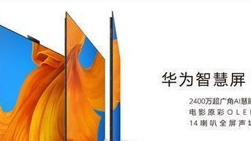 华为智慧屏 X65评测:创新工艺,业界最薄,交互牛,24999元不贵