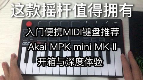 Akai MPK mini mk2 键盘使用评测