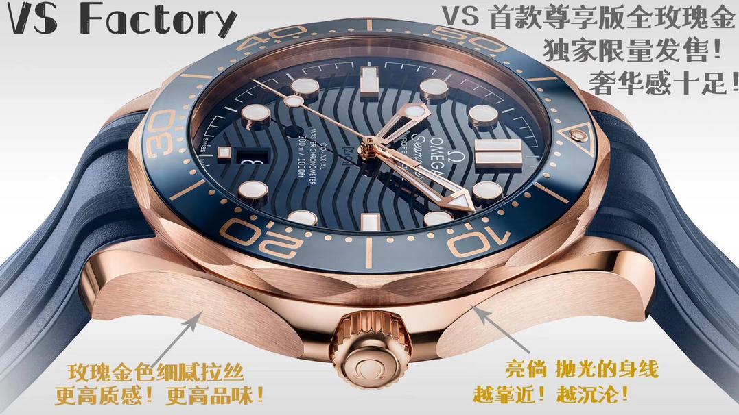 VS首枚尊享版海马300米全玫瑰金蓝盘