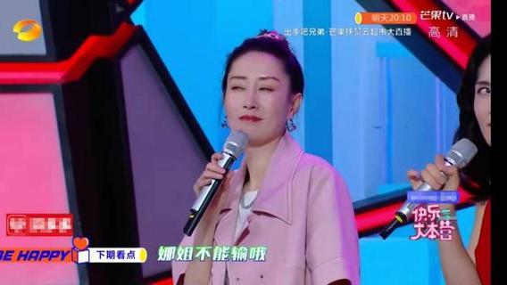 真会玩!刘敏涛拒绝《乘风破浪的姐姐》,加盟《勇往直前的姐姐》