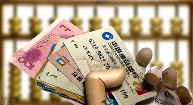信用卡欠太多,错误的还款方式,会让你利息越来越高