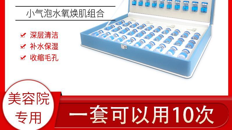 舅舅家的氢氧小气泡护肤产品水氧焕肤套盒