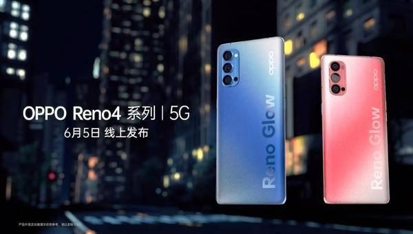 又一款5G新机定档6月5日发布,不看性能主打颜值?