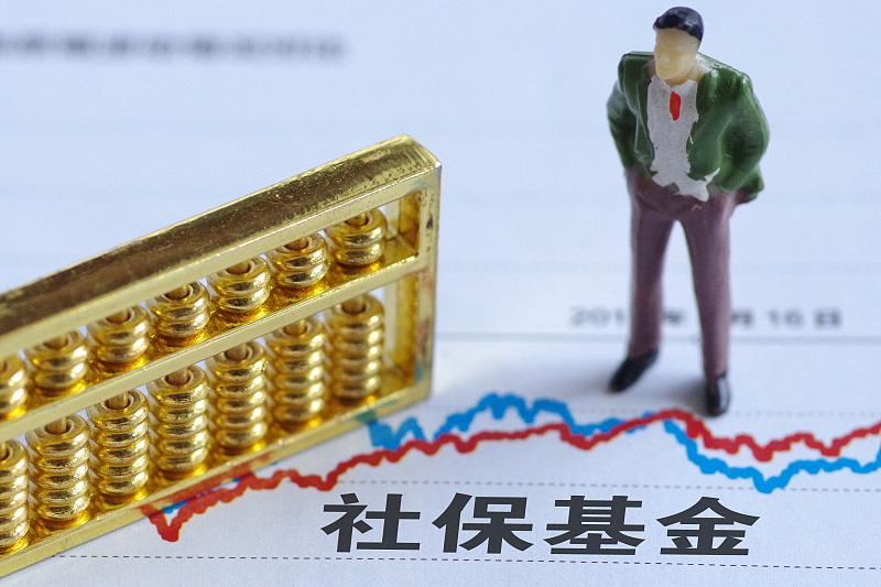 收益率超14%!去年赚近3000亿,投资者跟着社保基金炒股可