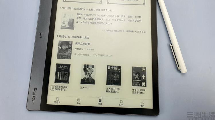 """掌阅iReader Smart2评测:它与电子书""""大""""有不同"""