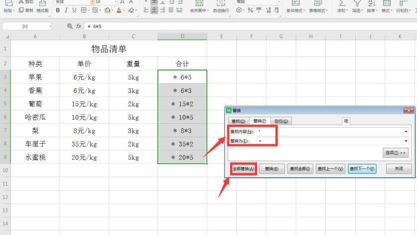 Excel中带单位的数字如何计算