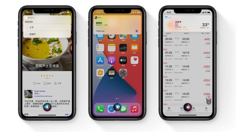 iOS 14正式版发布,主要更新了这些!哪些机型建议升级?