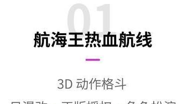 字节跳动代理漫改佳作,海贼王IP手游28日开启限量删档首测