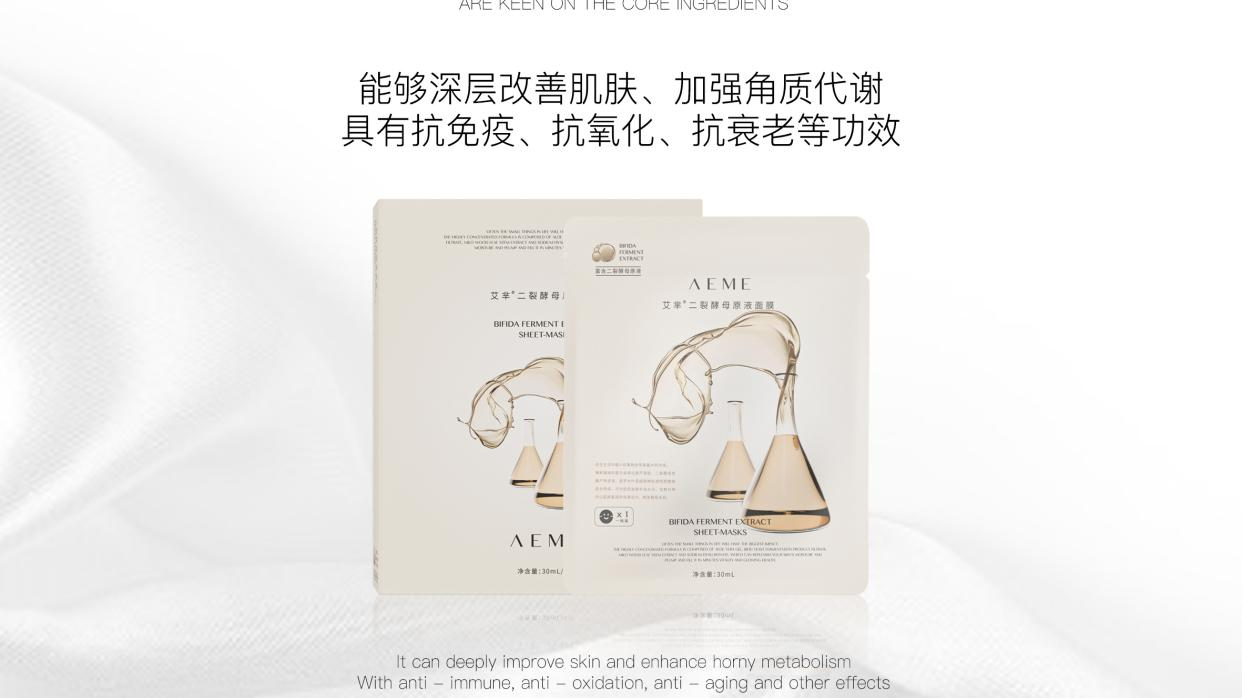 AEME艾芈二裂酵母原液面膜:打破你对美白面膜的认知