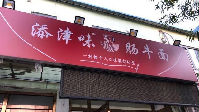 天津这家小店太任性,10元的肠牛面无限量续面,老板不高兴还不卖