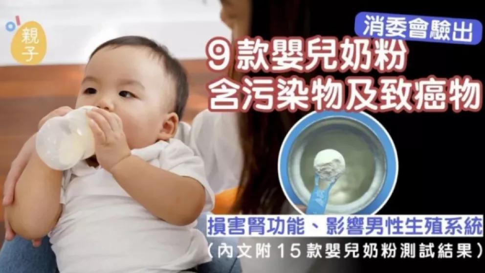 9款奶粉被检测含致癌物!惠氏、雀巢等上榜