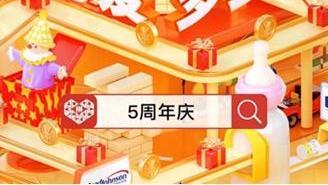 """拼多多""""周年庆""""纸尿裤、奶粉走俏 90后宝妈成拼购主力军"""