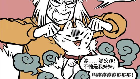 非人哉:同事拜托九月帮忙照顾宠物狗,九月却一眼看出其中端倪