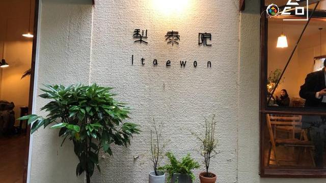 """重庆加州花园咖啡厅,因为店名而火,""""梨泰院""""三字有何魔力?"""