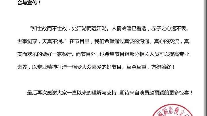 赵丽颖对《中餐厅》公开声明,如有再犯,将会停止一切配合