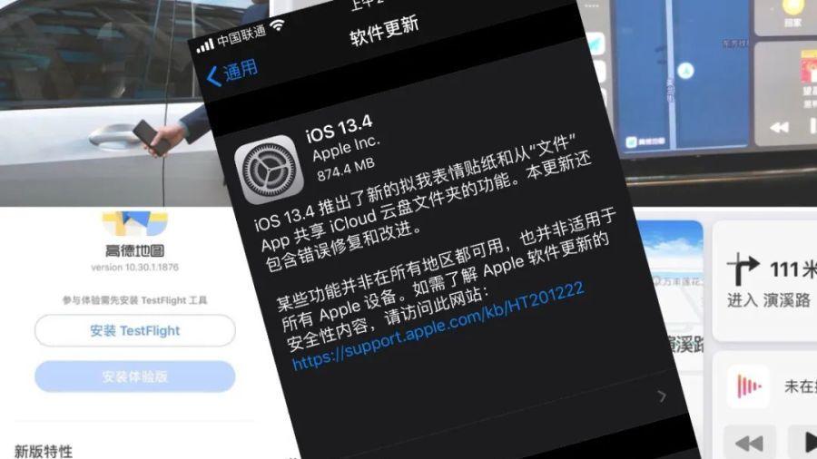 iOS 13.4 正式版来了:6大新变化,总有你喜欢的!
