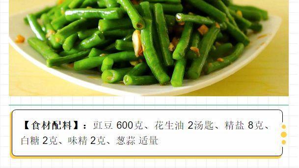 别花钱给孩子吃钙片啦!这菜是天然钙库,多给孩子吃,长到1米8!