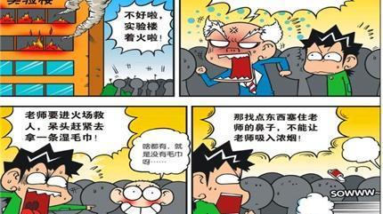搞笑漫画:头等舱过于豪华却没人乘坐?呆头表示很愤怒!