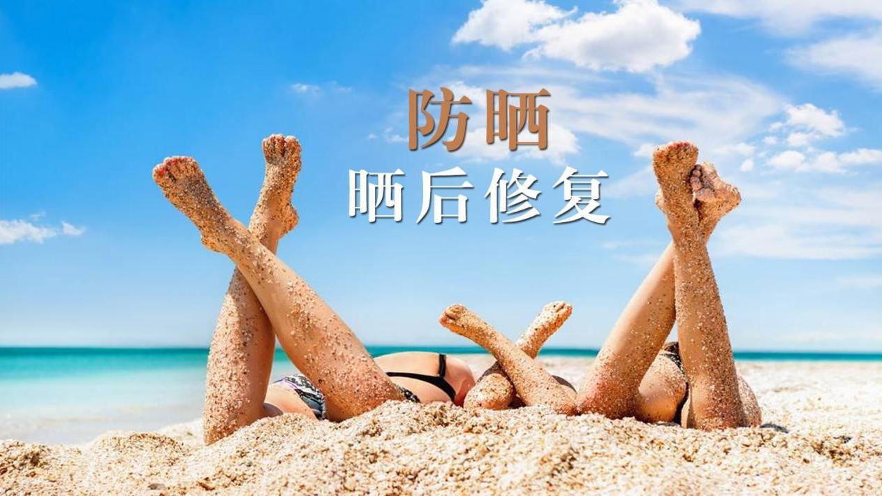 夏季常用精油——防晒与晒后修复