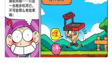 搞笑漫画:呆爸依靠跑步机练出8块腹肌?呆头:方法很重要!