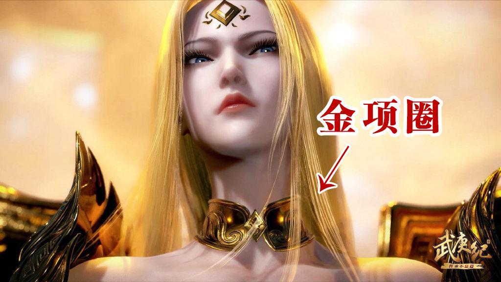 千仞雪成神模型已备好,金项圈,金胸甲不算啥,金袜圈引人无限遐想