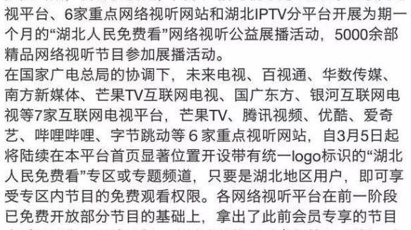 """广电总局把德云社相声纳入""""湖北人民免费看活动"""",这说明了什么?"""