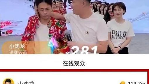 小沈龙300万抢辛巴榜一后,在张二嫂直播间,豪刷110万抢户外发榜