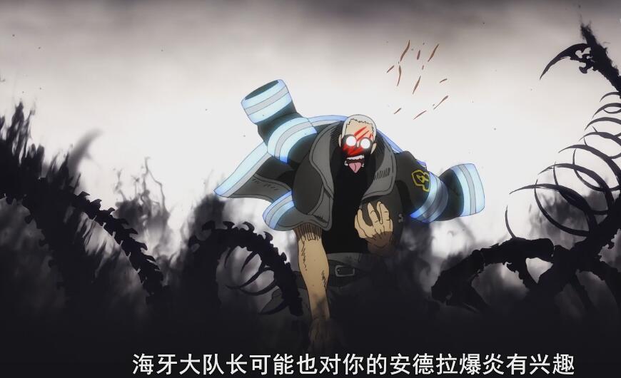 炎炎消防队第2话:亚瑟身世公开,森罗被第一柱所控,危机来袭!