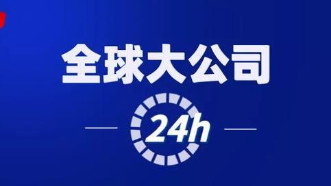 全球24小时:蚂蚁即将上市、鸿蒙系统更新、民企排名华为第一…