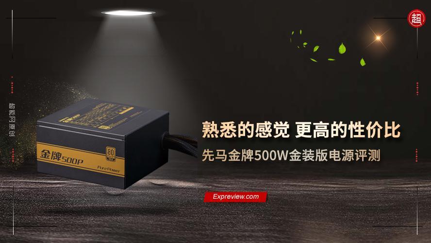 先马金牌500W金装版电源评测:熟悉的感觉,更高的性价比