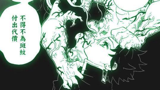 鬼灭之刃203:炭治郎努力摆脱无惨的诱惑,伊之助的枕头神助攻