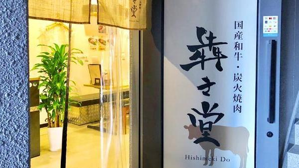 舌尖上的日本:冈山车站步行可到「炭火庵 犇き堂」大吃和牛烧烤