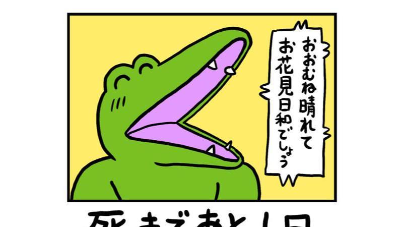 100天后会死的鳄鱼:感人四格漫画大结局,同时宣布书籍与电影化