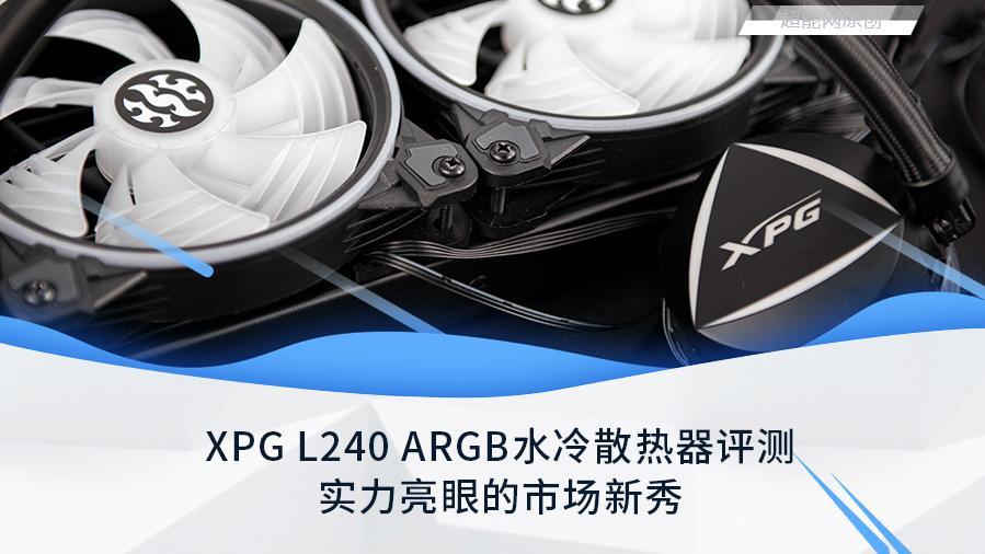XPG L240 ARGB水冷散热器评测:实力亮眼的市场新秀