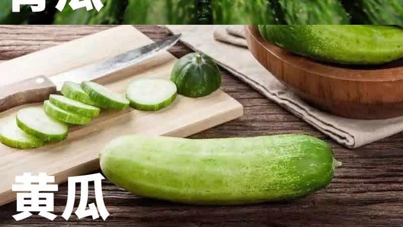 水瓜还是丝瓜?青瓜还是黄瓜?很多美食大V都分不清,你分清了吗